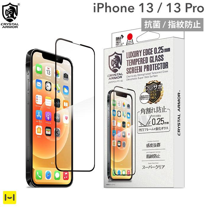 [iPhone 13/13 Pro専用]CRYSTAL ARMOR クリスタルアーマー 角割れ防止 PETフレーム 抗菌 強化ガラス 0.25mm
