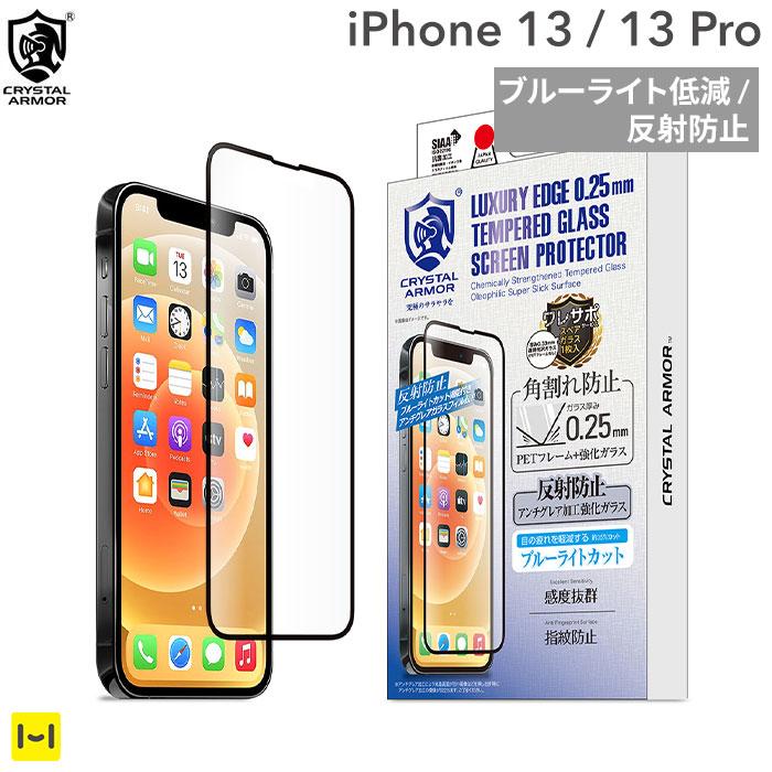 [iPhone 13/13 Pro専用]CRYSTAL ARMOR クリスタルアーマー アンチグレア ブルーライトカット 角割れ防止 PETフレーム            抗菌 強化ガラス 0.25mm