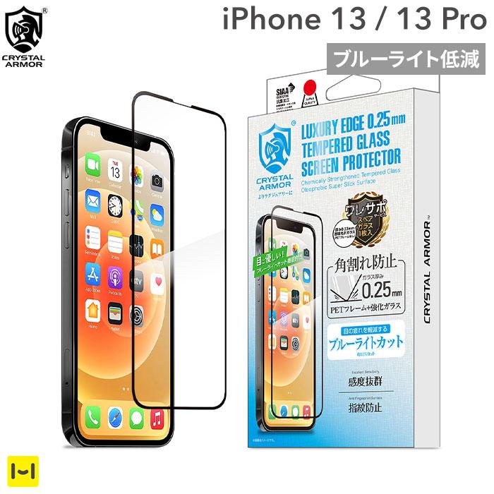 [iPhone 13 Pro専用]CRYSTAL ARMOR クリスタルアーマー ブルーライトカット 角割れ防止 PETフレーム 抗菌 強化ガラス            0.25mm