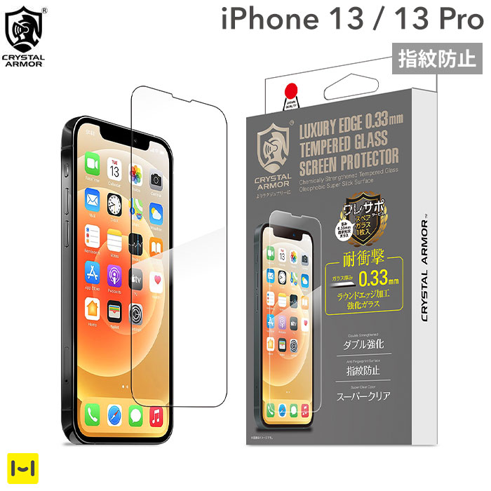 [iPhone 13/13 Pro専用]CRYSTAL ARMOR クリスタルアーマー ラウンドエッジ加工 耐衝撃 強化ガラス 0.33mm