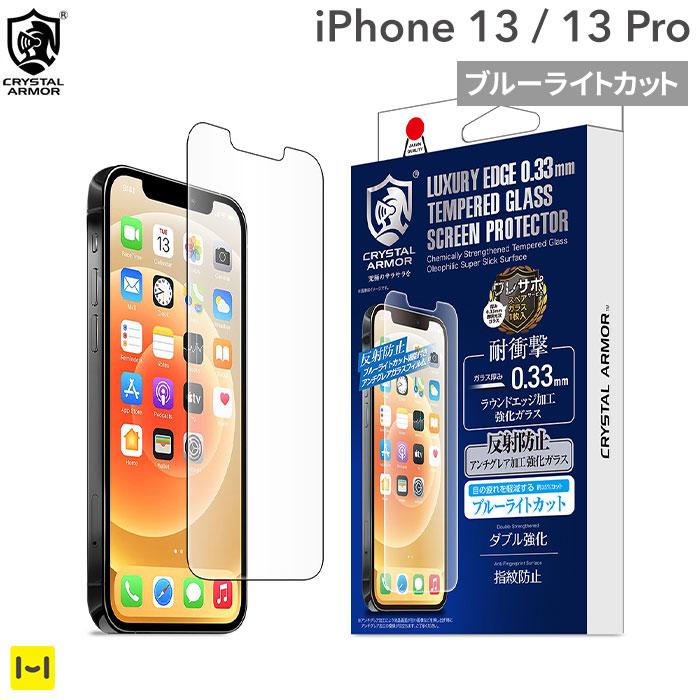 [iPhone 13/13 Pro専用]CRYSTAL ARMOR クリスタルアーマー アンチグレア ブルーライトカット ラウンドエッジ加工 耐衝撃            強化ガラス 0.33mm