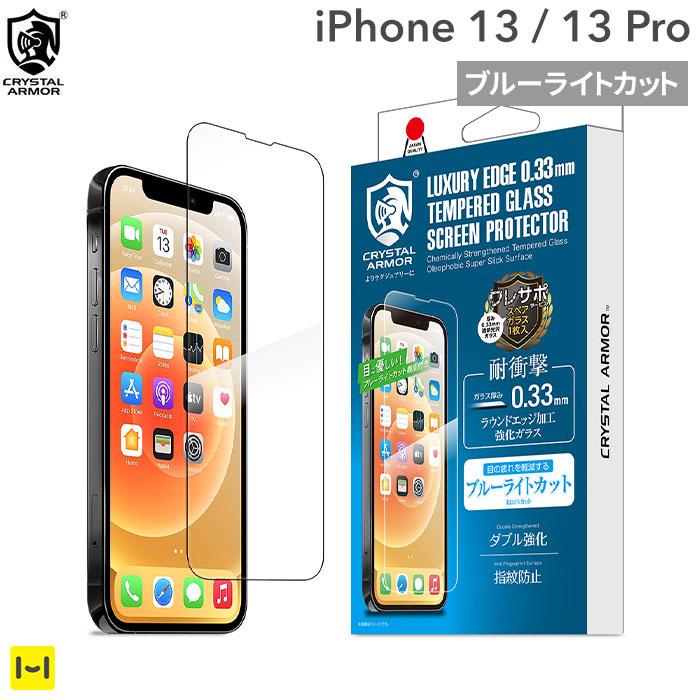 [iPhone 13 Pro専用]CRYSTAL ARMOR クリスタルアーマー ブルーライトカット ラウンドエッジ加工 耐衝撃 強化ガラス            0.33mm