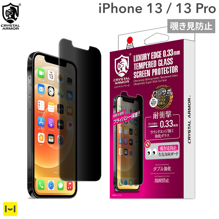 [iPhone 13/13 Pro専用]CRYSTAL ARMOR クリスタルアーマー 覗き見防止 ラウンドエッジ加工 耐衝撃 強化ガラス 0.33mm