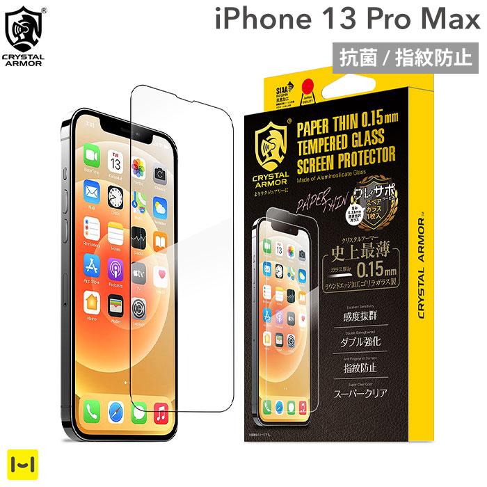 [iPhone 13 Pro Max専用]CRYSTAL ARMOR クリスタルアーマー PAPER THIN ゴリラガラス製 ラウンドエッジ   抗菌・耐衝撃 強化ガラス 0.15mm iPhone13ProMax 保護フィルム