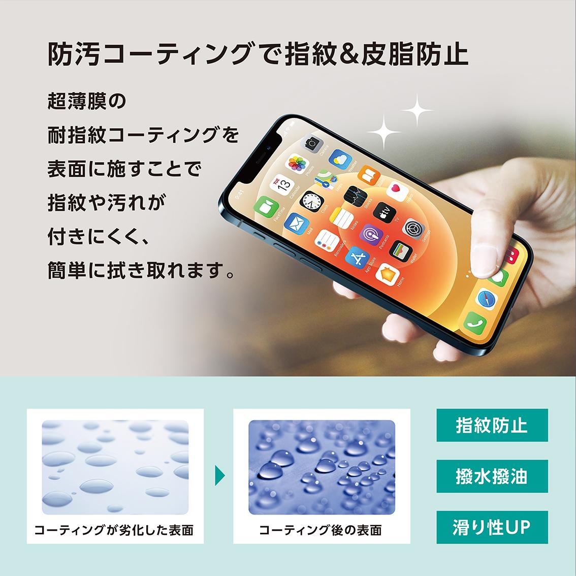 [iPhone 13 Pro Max専用]CRYSTAL ARMOR クリスタルアーマー PAPER THIN ゴリラガラス製 ラウンドエッジ   ブルーライトカット 抗菌・耐衝撃 強化ガラス 0.15mm iPhone13ProMax 保護フィルム