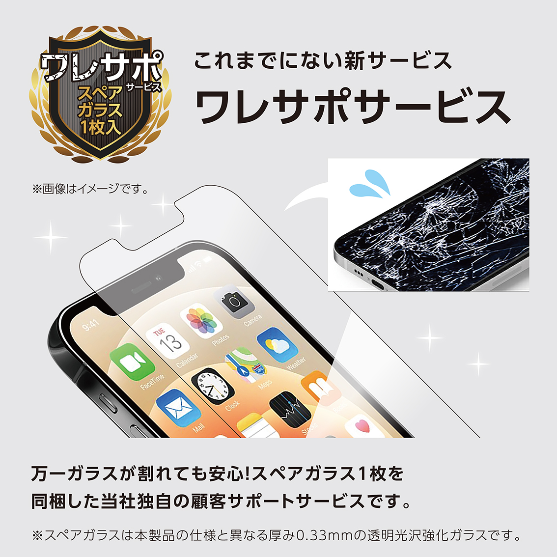 [iPhone 13 Pro Max専用]CRYSTAL ARMOR クリスタルアーマー PAPER THIN ゴリラガラス製 ラウンドエッジ   覗き見防止 抗菌・耐衝撃 強化ガラス 0.15mm iPhone13ProMax 保護フィルム