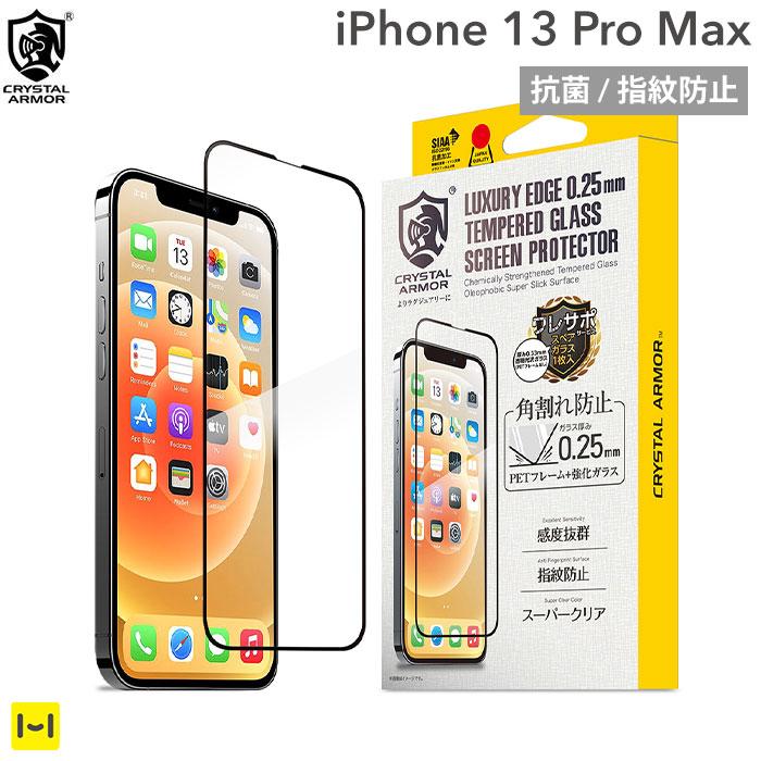 [iPhone 13 Pro Max専用]CRYSTAL ARMOR クリスタルアーマー 角割れ防止 PETフレーム 抗菌 強化ガラス 0.25mm