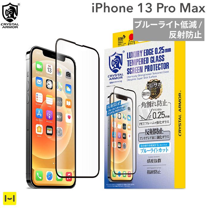 [iPhone 13 Pro Max専用]CRYSTAL ARMOR クリスタルアーマー アンチグレア ブルーライトカット 角割れ防止 PETフレーム   抗菌 強化ガラス 0.25mm