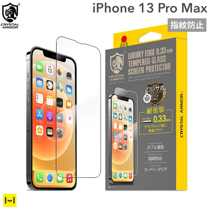 [iPhone 13 Pro Max専用]CRYSTAL ARMOR クリスタルアーマー ラウンドエッジ加工 耐衝撃 強化ガラス 0.33mm