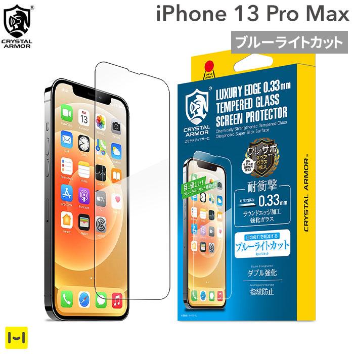 [iPhone 13 Pro Max専用]CRYSTAL ARMOR クリスタルアーマー ブルーライトカット ラウンドエッジ加工 耐衝撃 強化ガラス   0.33mm