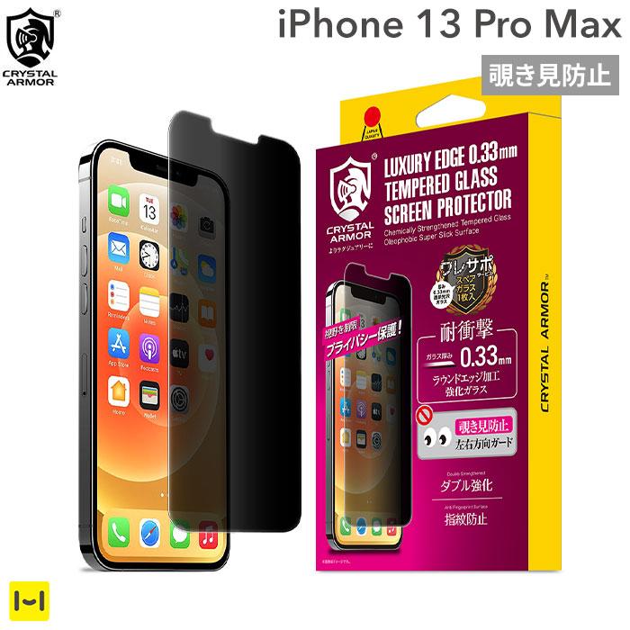 [iPhone 13 Pro Max専用]CRYSTAL ARMOR クリスタルアーマー 覗き見防止 ラウンドエッジ加工 耐衝撃 強化ガラス 0.33mm