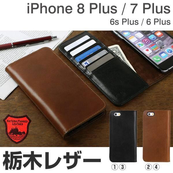 iPhone 8 Plus ケース