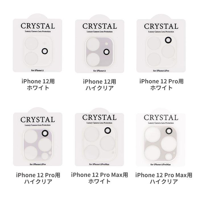 [iPhone 12/12 Pro/12ProMax専用]カメラ全面保護アクリルフィルム
