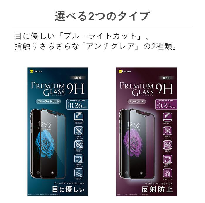 [iPhone 11 Pro/XS/X専用]プレミアムガラス9H PETフレーム 強化ガラス 液晶保護シート ブルーライトカット/反射防止 アンチグレア(ブラック)