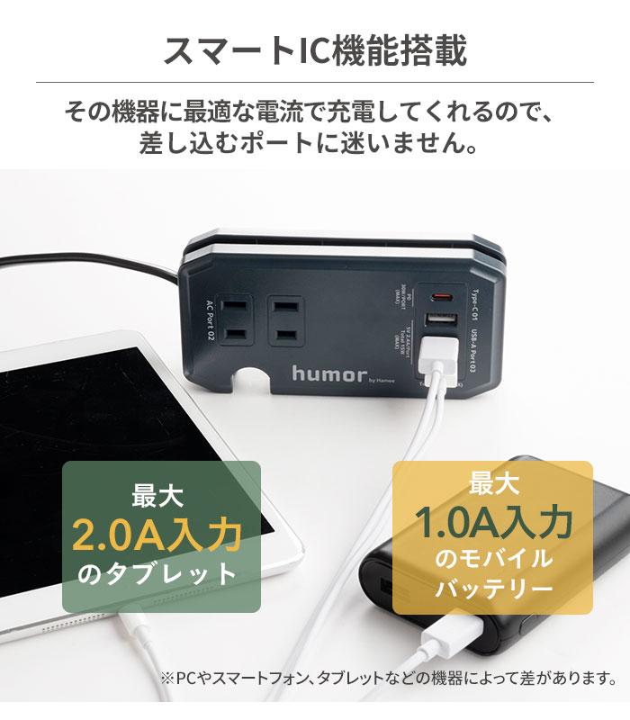 humor handy AC USB タップ