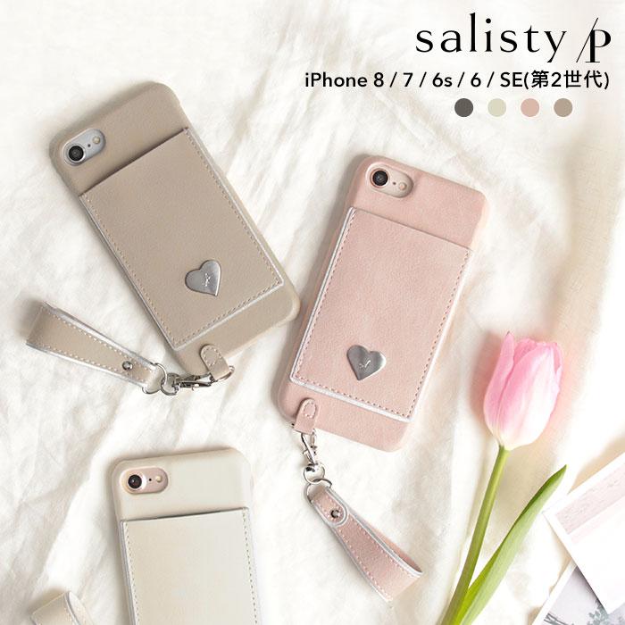 iPhone SE(第2世代) ケース salisty