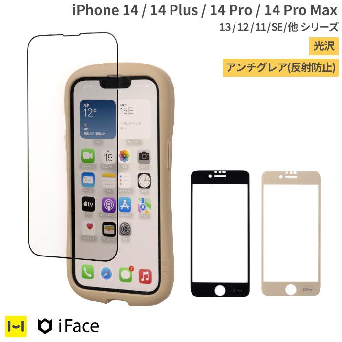 【iFace専用フィルム】iFace Round Edge Tempered Glass Screen Protector film ラウンドエッジ 強化ガラス 画面 保護 シート iPhone13フィルム