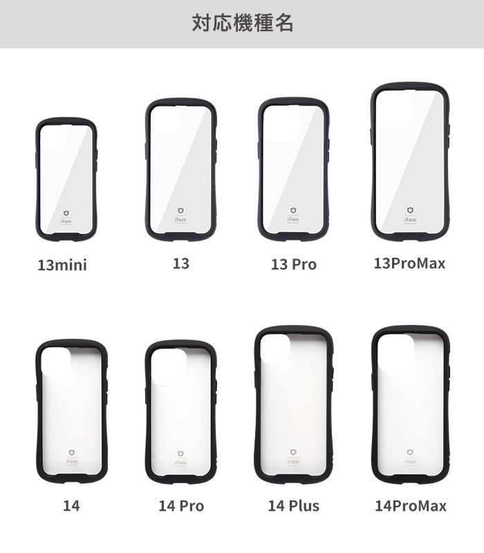 iPhone 13ケース iFace Reflection 強化ガラス