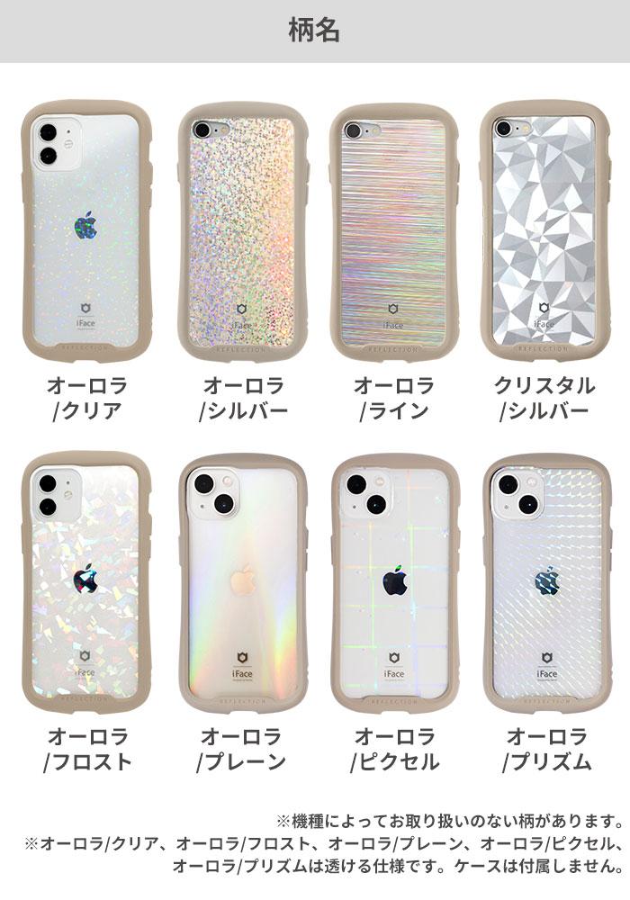 [iPhone 13/13 mini/13 Pro/12/12 mini/12 Pro/11/11                 Pro/XR/XS/X/8/7/SE(第2世代)専用]iFace Reflection インナーシート
