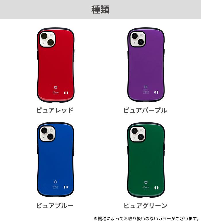 iFace First Class Standard(アイフェイスファーストクラス) iPhone13スマホケース