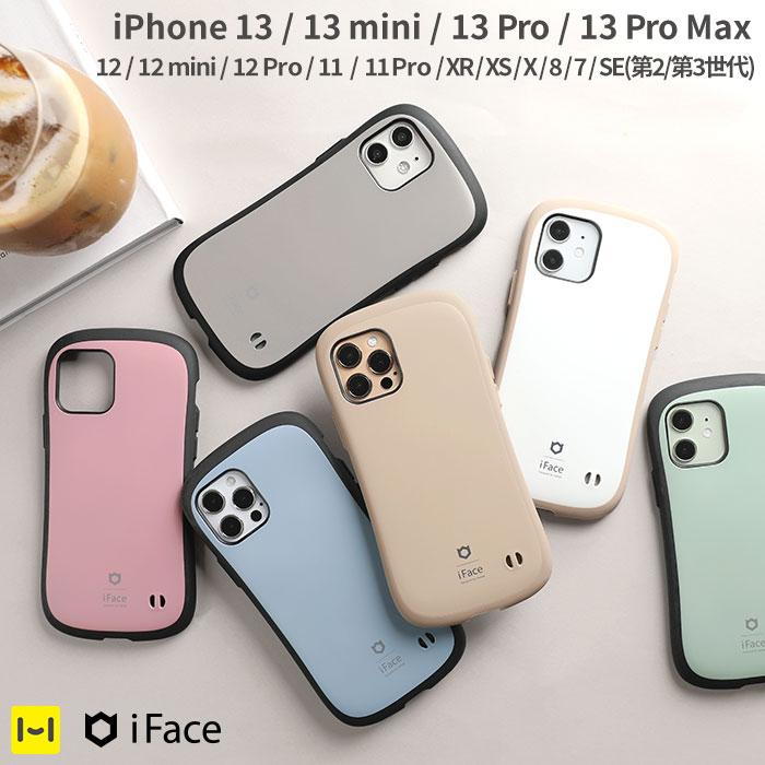 【大流行のくすみカラー】iFace First Class Cafe/カフェ Kusumi iPhone13スマホケース