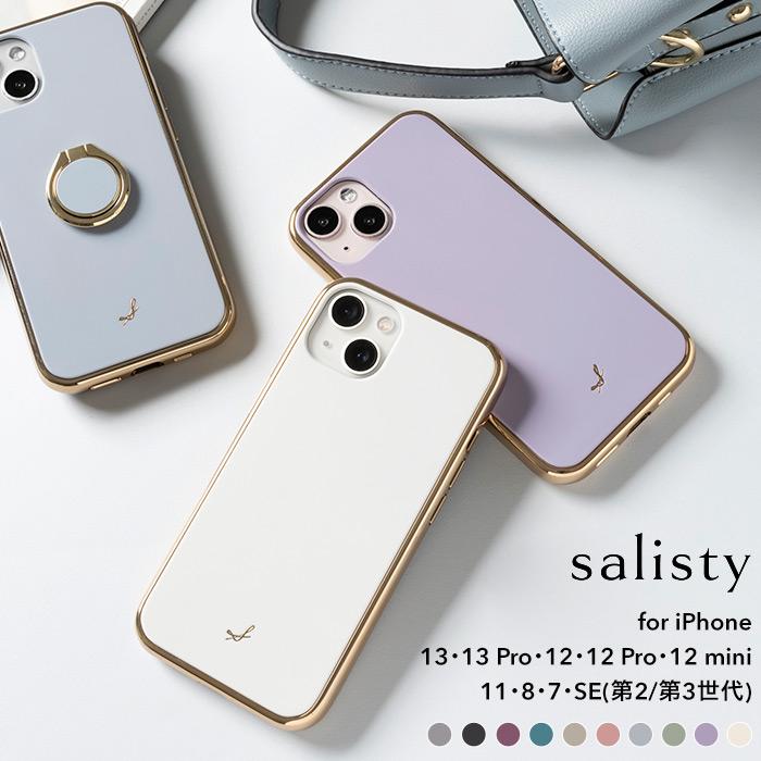 iPhone8ケース salisty