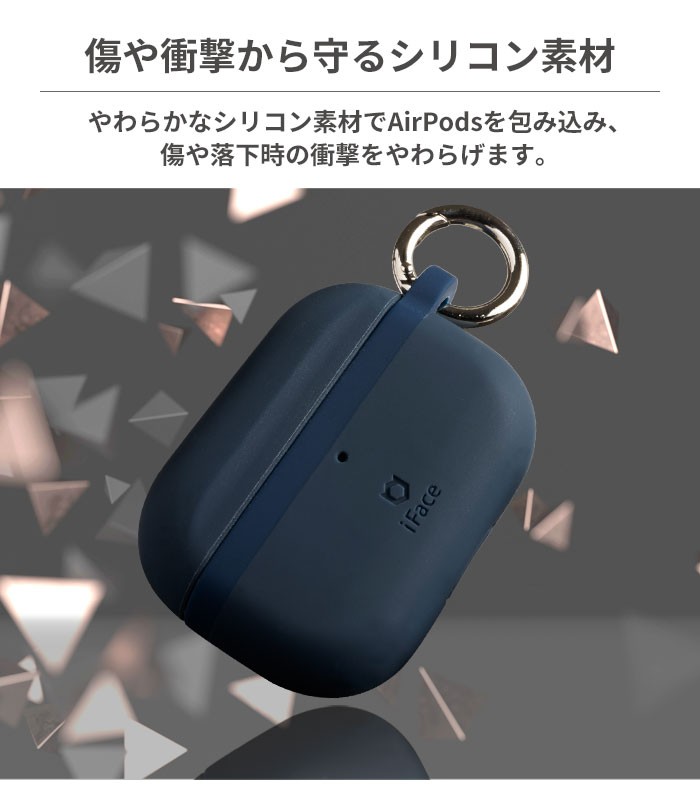 [AirPods/AirPods Pro専用]iFace Grip On Siliconeケース
