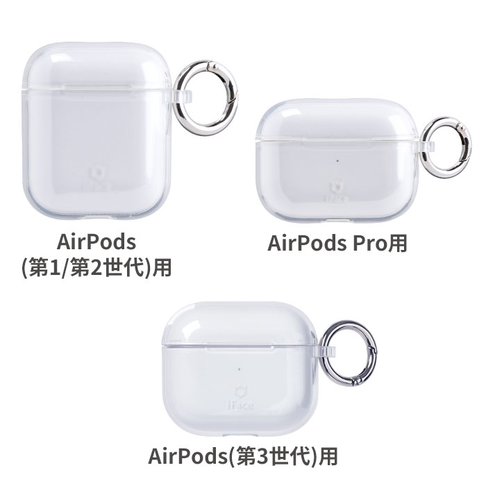 [AirPods/AirPods Pro専用] iFace Look in Clear ケース (クリア)