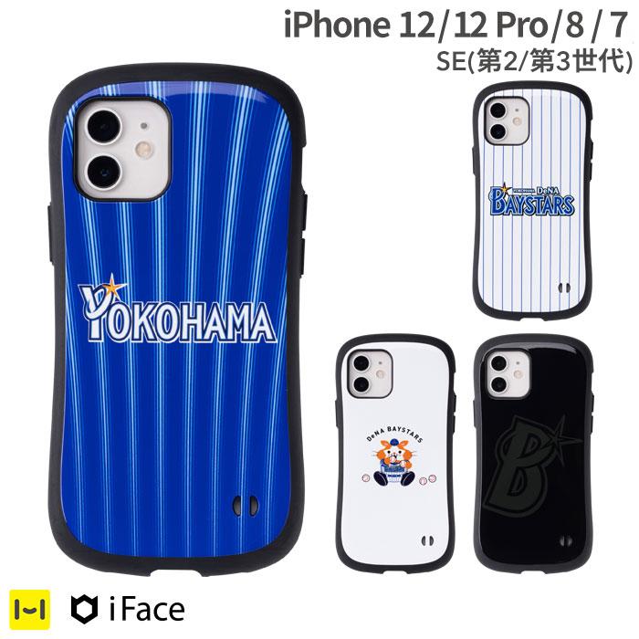 [iPhone 12/12 Pro/8/7/SE(第2世代)専用]DeNA ベイスターズ iFace First Class iPhoneケース