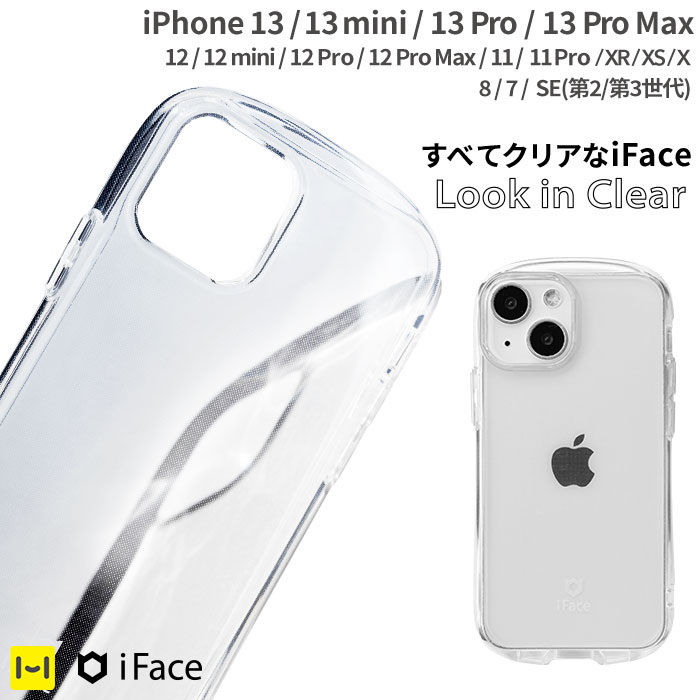 [iPhone 12/12 Pro/8/7/SE(第2世代)専用]iFace Look in Clear iPhoneケース(クリア)【iFace Reflection インナーシートも使える 透明 クリア】