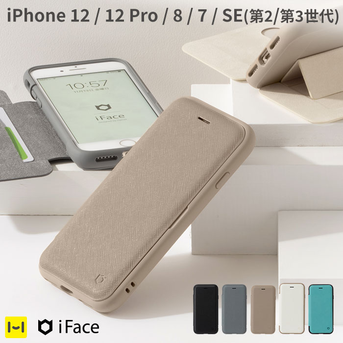 [iPhone 8/7/SE(第2世代)専用]iFace Cardinaダイアリーケース