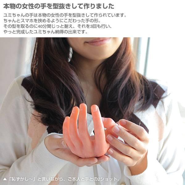 [各種スマートフォン対応]どっきりいたずらスタンド(ユミの手)
