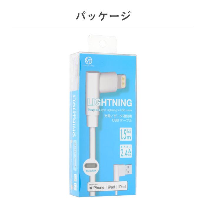 [MFi取得品]VERTEX L字型 Lightningケーブル