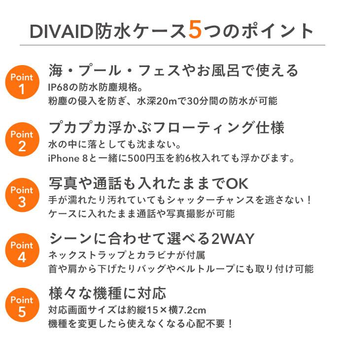 [各種スマートフォン対応]DIVAID patterns フローティング防水ケース(蓄光)