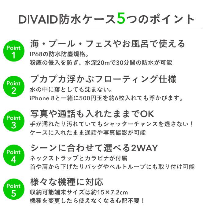 [各種スマートフォン対応]ディズニー/ピクサーキャラクター/DIVAID フローティング防水ケース(蓄光)