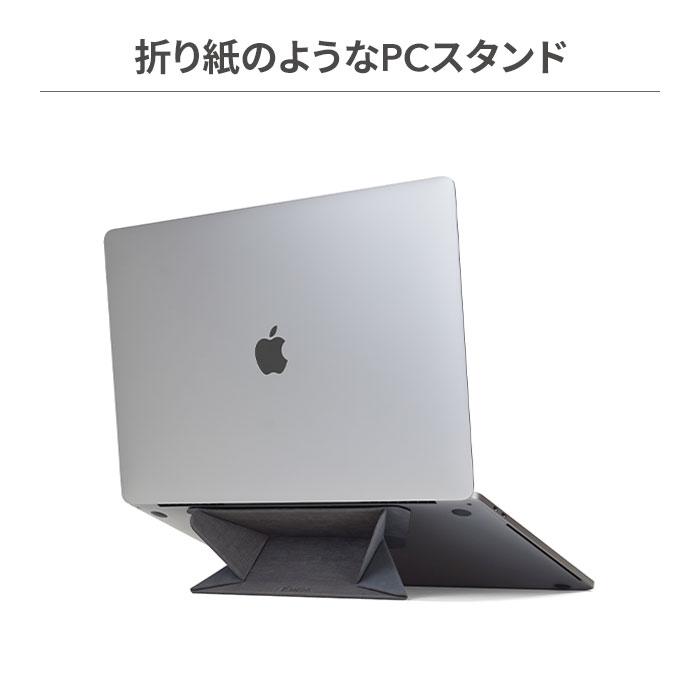 MOBO ノートパソコン用折りたたみスタンド ORIGAMI STAND