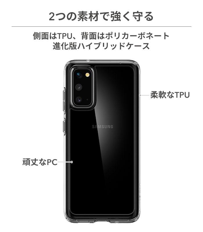 [Galaxy S20専用]Spigen Crystal Hybrid(クリスタルクリア)