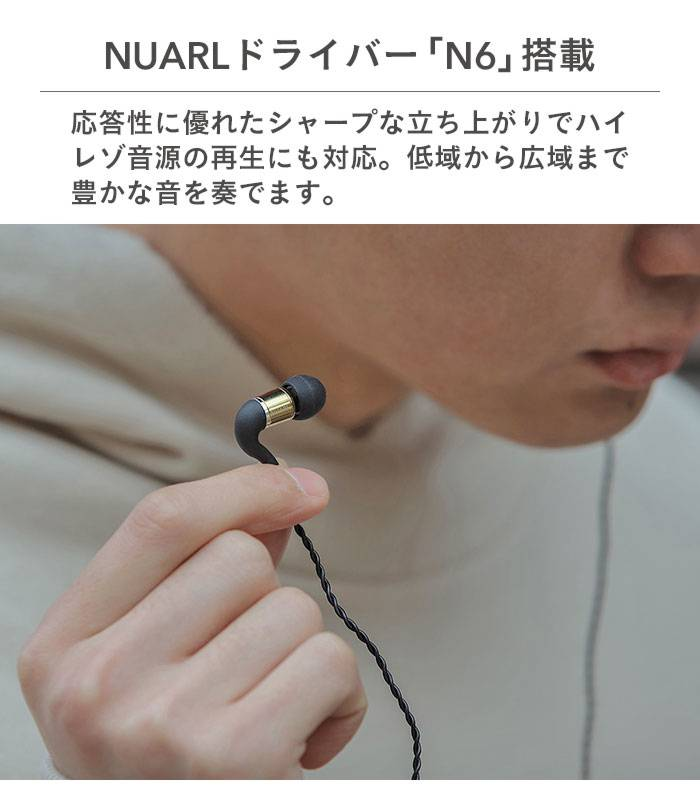 NUARL HDSS搭載 ハイレゾ対応 ピュアオーディオイヤホン NX30A(イエローブラス)