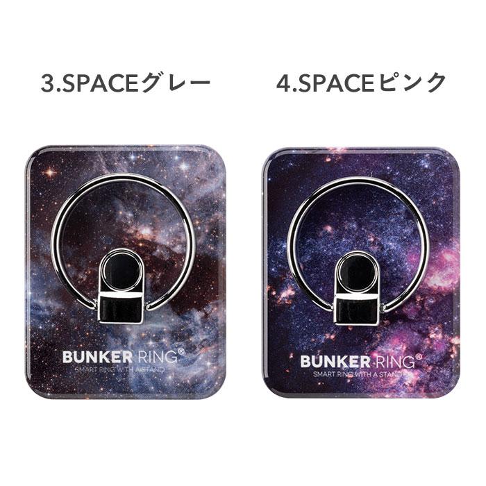 [各種スマートフォン対応]バンカーリング3 マーブル Bunker Ring 3 marble d+