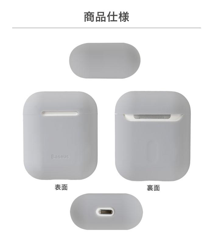 [[AirPods専用]Baseus 薄型シリコンケース