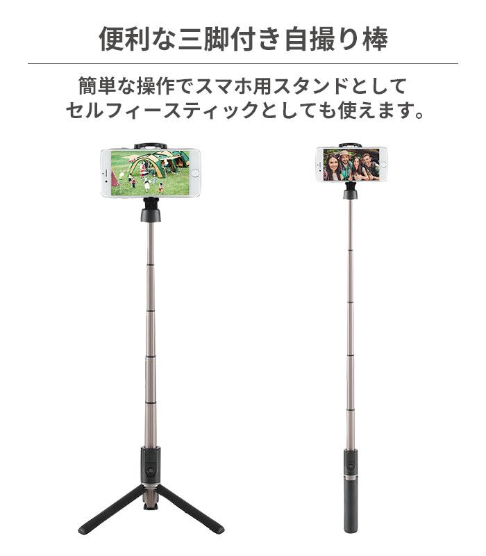 Coleman Bluetooth対応 三脚付き自撮り棒 コールマン セルフィースタンド