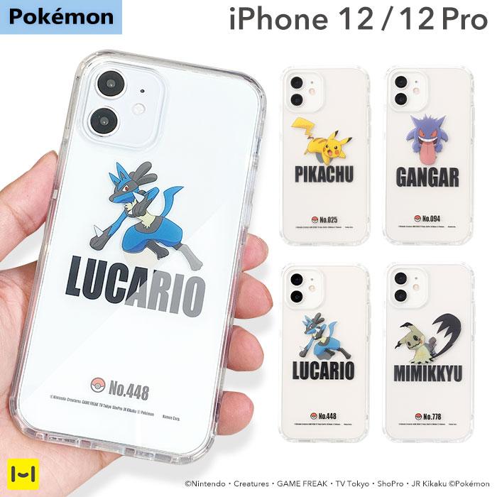 [iPhone 12/12 Pro専用]ポケットモンスター/ポケモン HIGHER ハイブリッド iPhoneケース