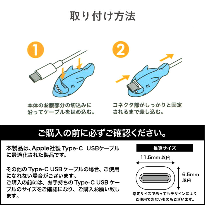 CABLE BITE for Type-C USB ケーブルバイト フォータイプシーUSB