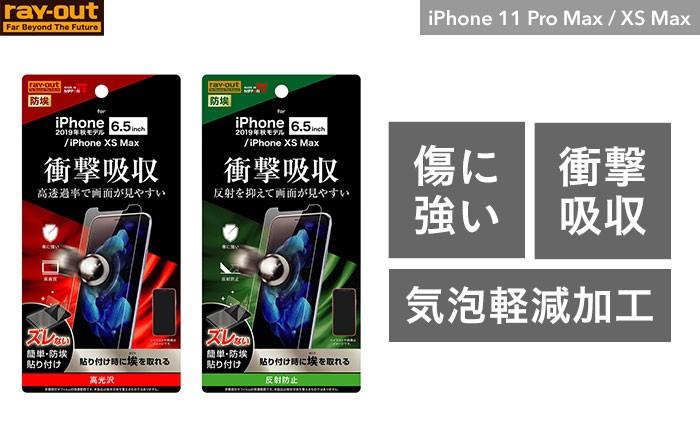 [iPhone 11 Pro Max/XS Max専用] 衝撃吸収 液晶保護フィルム