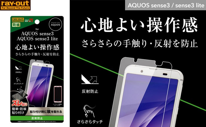 [AQUOS sense3/sense3 lite専用]液晶保護フィルム 指紋・反射防止