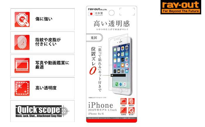 [iPhone 8/7/6s/6専用]液晶保護フィルム 指紋防止(光沢)