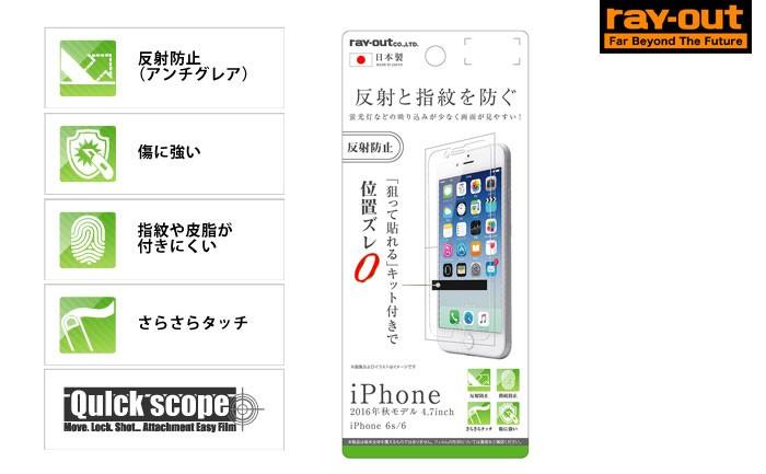 [iPhone 8/7/6s/6専用]液晶保護フィルム 指紋・反射防止