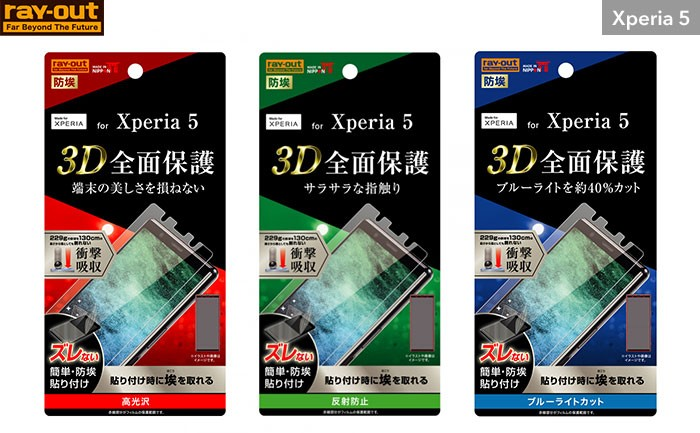 [Xperia 5専用]衝撃吸収 液晶保護フィルム TPU フルカバー