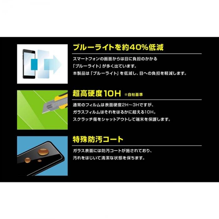 [Xperia 1 II専用]液晶保護ガラスフィルム 10H(ブルーライトカット)