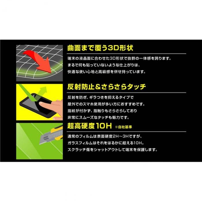 [Xperia 1 II専用]全面保護 3D アルミノシリケート製ガラスフィルム 10H(反射防止/ブラック)
